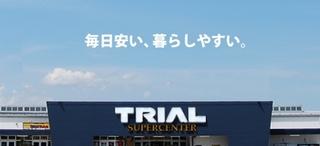 trial.jpg